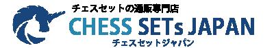チェスセットの通販、盤と駒の販売なら【チェスセットジャパン】