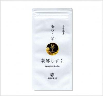 「釜王」朝霧しずく(80g)