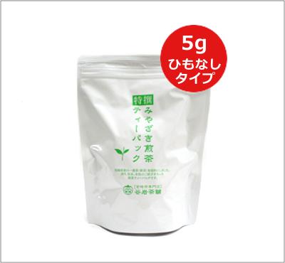 特撰みやざき煎茶ティーパック(5g×50個)