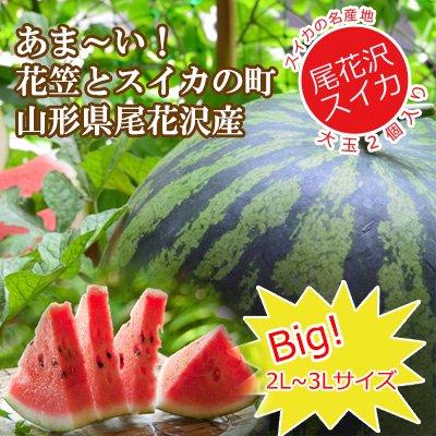 名門尾花沢すいか2L~3Lサイズ2玉入【あまくてシャリシャリの食感】