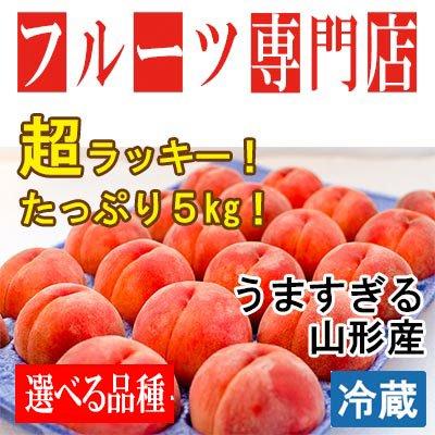 【送料無料・選べる品種】山形県産白桃たっぷり5kgで3,980円!(18〜20玉入)【冷蔵便】