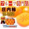 ファン続出の庄内柿が2280円!