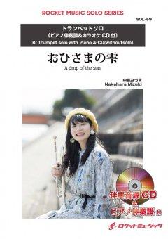 【楽譜】おひさまの雫/中原みづきオリジナル