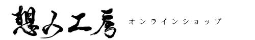 竹筆・つた筆 想山工房オンラインショップ