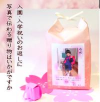 入園 入学 節句 内祝 写真付 お米 お祝い返し お祝い米 2kg