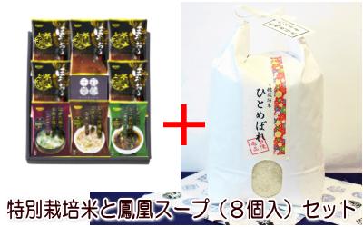 特別栽培米 5kg と鳳凰スープセット
