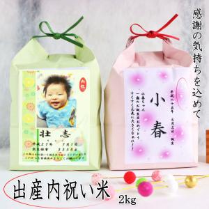 出産内祝い米 写真入 お米 内祝い 名入れ  送料無料 特別栽培米 2kg