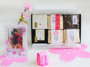入学 卒業 初節句 御祝 お茶とお米 詰め合わせ  写真メッセージカード付 奥八女茶・銘米食べ比べセット