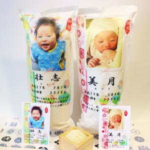 出産内祝い 体重米 お祝い返し 人気 可愛い 米 名入れ  内祝い 写真付 人気 出生体重 あかちゃん米
