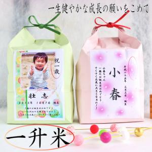 1歳の誕生祝い 内祝い 名入れ  送料無料 一升餅かわりに【一升米】1.5kg