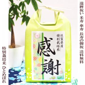 還暦祝い 米寿 喜寿 傘寿 卒寿 白寿 百賀  御祝 長寿 米 特別栽培米 ひとめぼれ 2kg