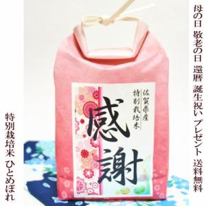 母の日 敬老の日 還暦 誕生祝いギフト プレゼント 送料無料 お米 特別栽培米 ひとめぼれ 感謝米 2kg