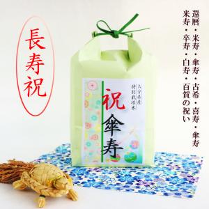 還暦祝い 米寿 喜寿 傘寿 卒寿 白寿 百賀 名入れ プレゼント 御祝  長寿祝い米 ひとめぼれ 2kg