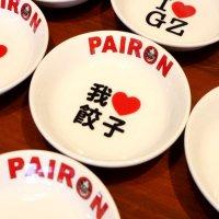 我♡餃子 丸皿(直径14cm)