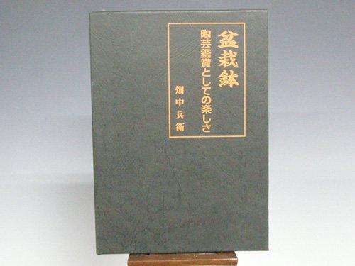 盆栽鉢陶芸観賞としての楽しさの本【盆栽誌24―3】