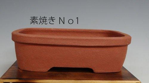 素焼き長方鉢No1 【 25−O−10 】