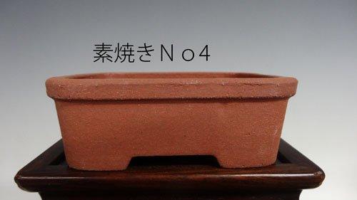 素焼き長方鉢No4 【 25−O−13 】