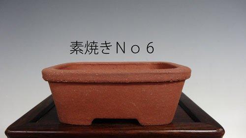素焼き長方鉢No6 【 25−O−15 】