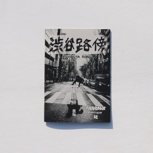 渋谷路傍 - 井関信雄
