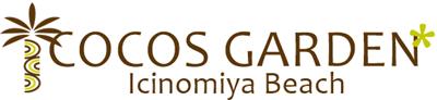 ヤシの木 ソテツ ドラセナ 販売 芝生の庭造り COCOS GARDEN* エクステリア