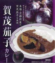 〈京野菜かね正の〉賀茂茄子カレー