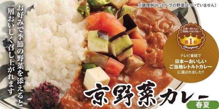 京野菜カレー〈春夏〉