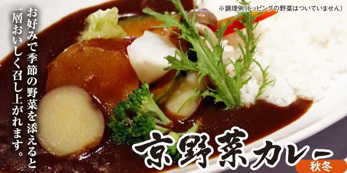 京野菜カレー〈秋冬〉