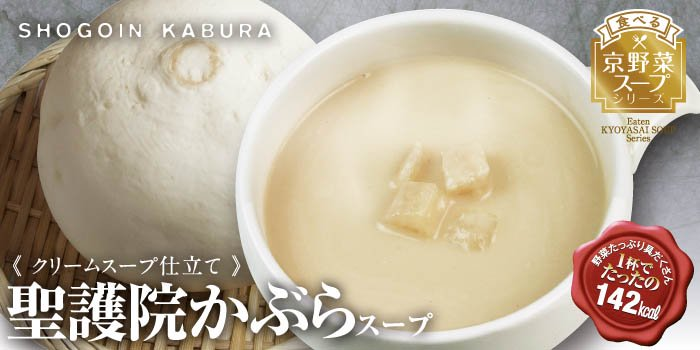 〈食べる京野菜スープ〉聖護院かぶら