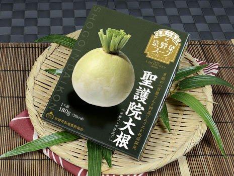 〈食べる京野菜スープ〉聖護院大根