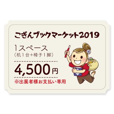 『こぎんブックマーケット2019』参加費 1スペース