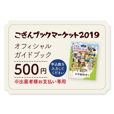 『こぎんブックマーケット2019』オフィシャルガイドブック