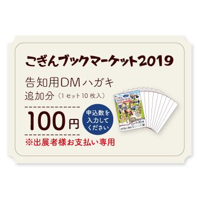 『こぎんブックマーケット2019』告知用DMハガキ(1セット10枚入)
