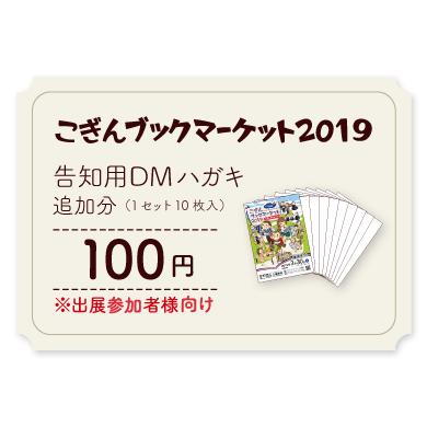 『こぎんブックマーケット2019』告知用DMハガキ(1セット10枚入)/出展者様向け