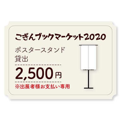 『こぎんブックマーケット2020』ポスタースタンド貸出