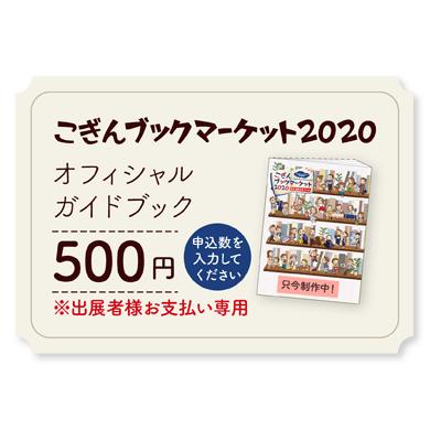 『こぎんブックマーケット2020』オフィシャルガイドブック