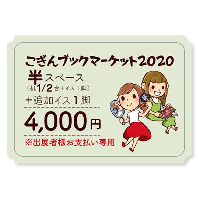 『こぎんブックマーケット2020』参加費 半スペース+追加椅子1脚