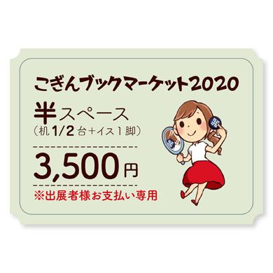 『こぎんブックマーケット2020』参加費 半スペース