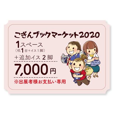 『こぎんブックマーケット2020』参加費 1スペース+追加椅子2脚