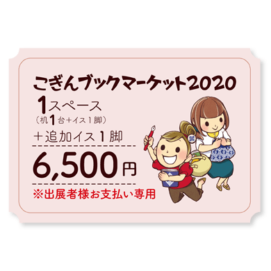 『こぎんブックマーケット2020』参加費 1スペース+追加椅子1脚