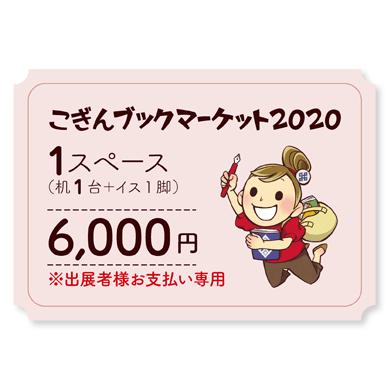 『こぎんブックマーケット2020』参加費 1スペース