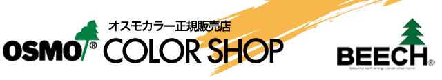 オスモカラー BEECH オンラインショップ 自然塗料