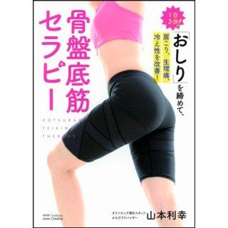 「おしり」を締めて、肩こり、生理痛、冷え性を改善!『骨盤底筋セラピー』