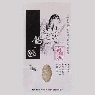 新潟県産 龍の瞳<br />(1kg、2kg)