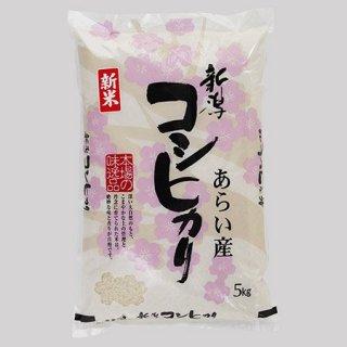 新潟県産 <br />あらいコシヒカリ<br />(5kg、10kg)