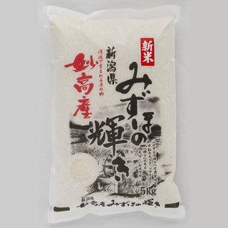 新潟県産 みずほの輝き<br />(5kg)