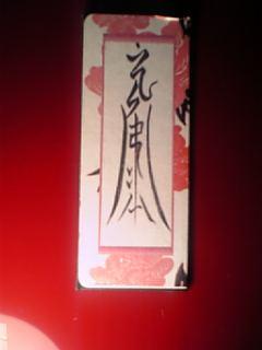 願いが叶う 携帯ミニ護符(恋愛運・結婚運・金運・仕事運・宝くじ運・復縁・縁切り・縁結び・復活愛)