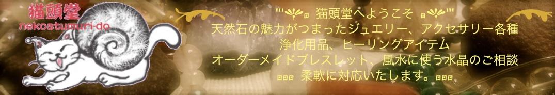 手作り天然石アクセサリー&占いと風水ヒーリング雑貨のお店-猫頭堂(ねこつむりどう)-