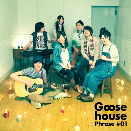 Goose houseの画像 p1_20