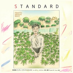 西新宿パンティーズ / STANDARD