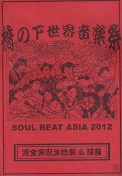 橋の下音楽祭 SOUL BEAT ASIA 2012 完全実況生活劇 & 録音